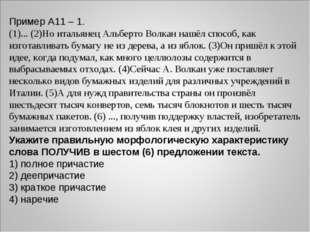 Пример А11 – 1. (1)... (2)Но итальянец Альберто Волкан нашёл способ, как изго