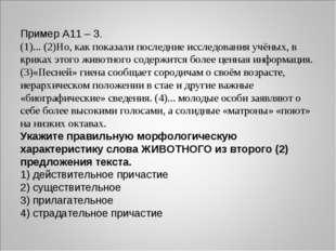 Пример А11 – 3. (1)... (2)Но, как показали последние исследования учёных, в к