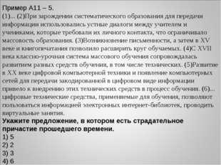 Пример А11 – 5. (1)... (2)При зарождении систематического образования для пер
