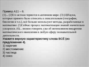 Пример А11 – 6. (1)... (2)Его истоки теряются в античном мире. (З) (4)Науки,