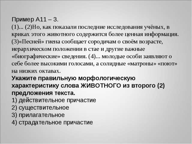 Пример А11 – 3. (1)... (2)Но, как показали последние исследования учёных, в к...