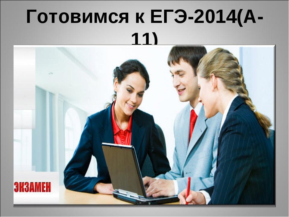 Готовимся к ЕГЭ-2014(А-11)