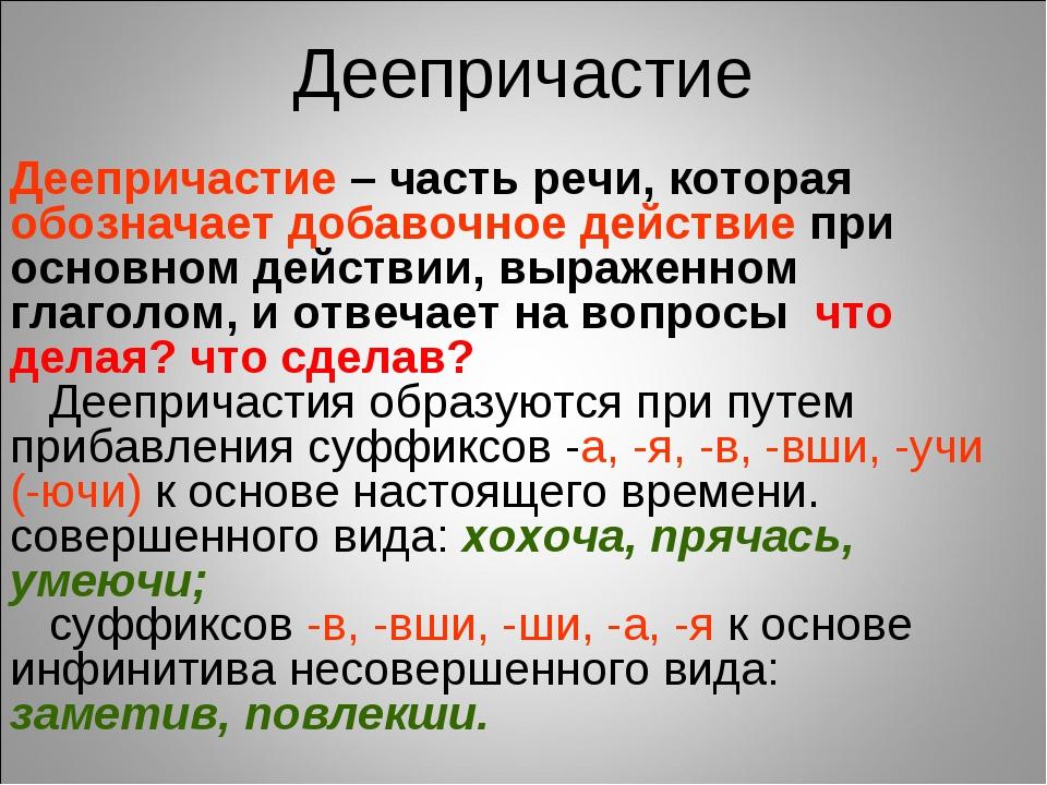 Деепричастие – часть речи, которая обозначает добавочное действие при основно...