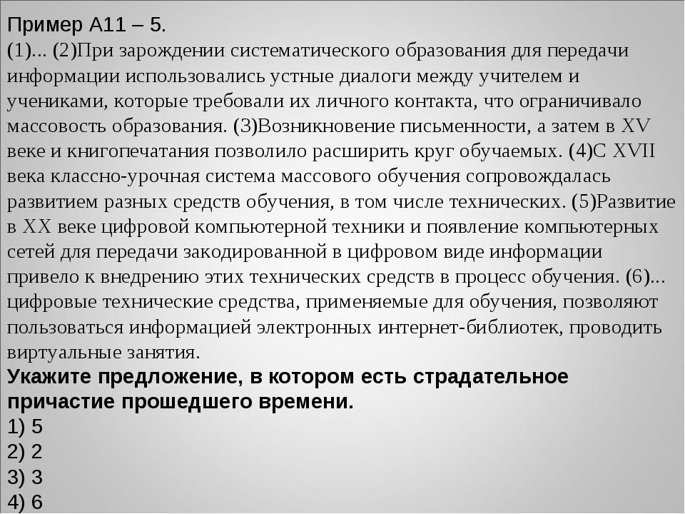 Пример А11 – 5. (1)... (2)При зарождении систематического образования для пер...