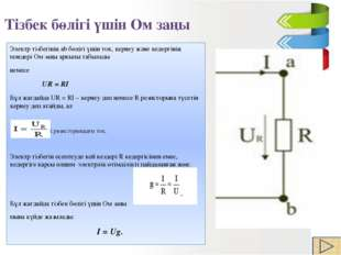 Кирхгофтың бірінші заңы А түйіні үшін I1= I2+ I3 немесе I1- I2- I3 = 0 B