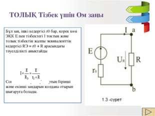 Кез келген электр тізбегінің тұйық контуріндегі ЭҚК алгебралық қосындысы барл