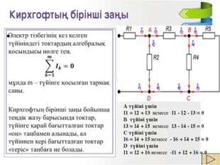 а түйіні үшін Кирхгофтың бірінші заңы (1.2 суретте) I-I1-I2=0. (1.2 сур