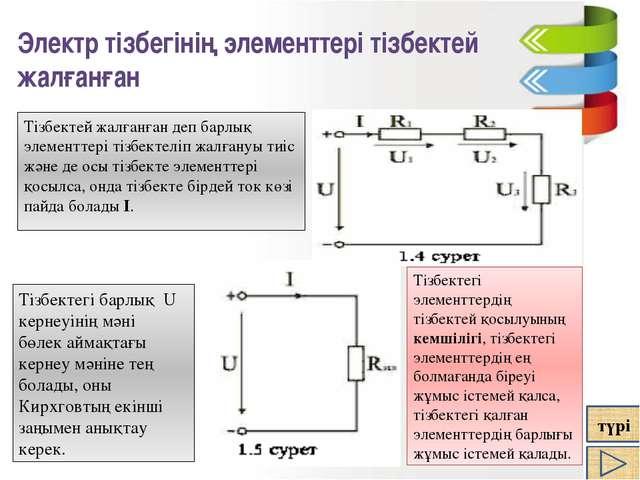 Номиналды кернеу немесе номиналды ток және көздегі электр энергиясының қуаты...