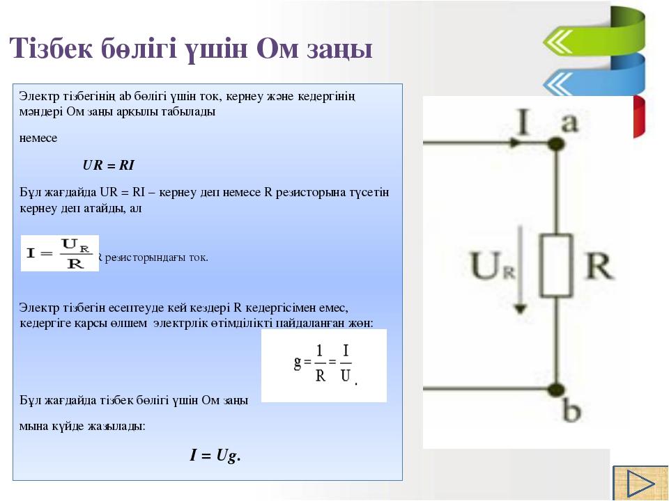 Кирхгофтың бірінші заңы А түйіні үшін I1= I2+ I3 немесе I1- I2- I3 = 0 B...