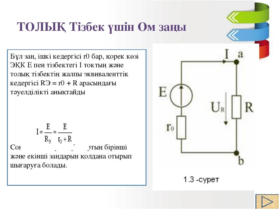 Кез келген электр тізбегінің тұйық контуріндегі ЭҚК алгебралық қосындысы барл...