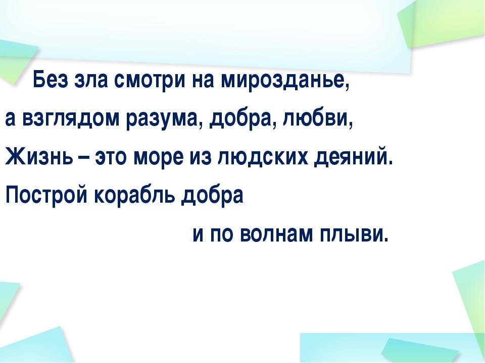 Без зла смотри на мирозданье, а взглядом разума, добра, любви, Жизнь – это м...