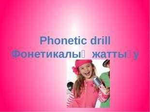 Phonetic drill Фонетикалық жаттығу