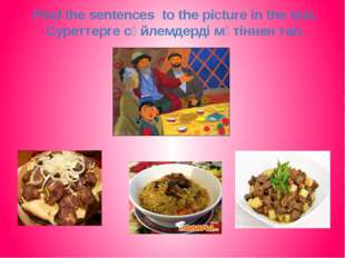 Find the sentences to the picture in the text. Суреттерге сөйлемдерді мәтінне
