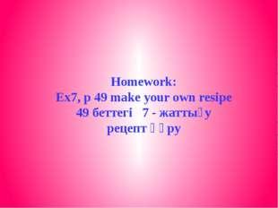 Homework: Ex7, p 49 make your own resipe 49 беттегі 7 - жаттығу рецепт құру
