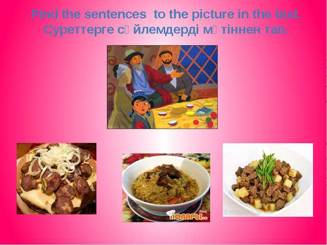 Find the sentences to the picture in the text. Суреттерге сөйлемдерді мәтінне...