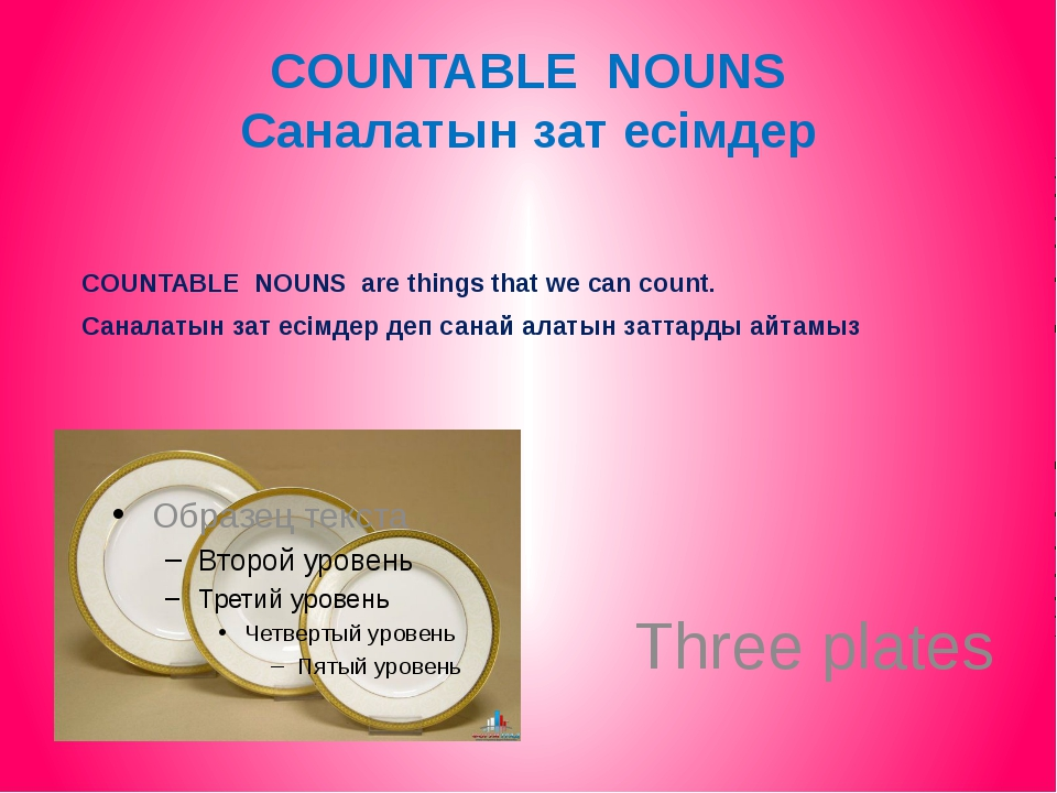СOUNTABLE NOUNS Саналатын зат есімдер СOUNTABLE NOUNS are things that we can...