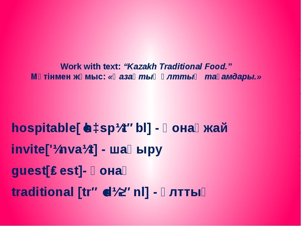 """Work with text: """"Kazakh Traditional Food."""" Мәтінмен жұмыс: «Қазақтың ұлттық т..."""