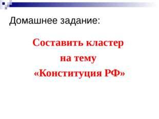 Домашнее задание: Составить кластер на тему «Конституция РФ»