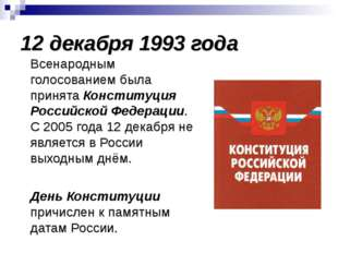 12 декабря 1993 года Всенародным голосованием была принята Конституция Росси