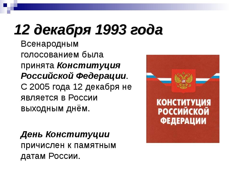 12 декабря 1993 года Всенародным голосованием была принята Конституция Росси...