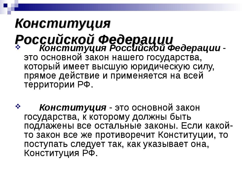 Конституция Российской Федерации Конституция Российской Федерации - это осно...