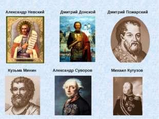 Александр Невский Дмитрий Донской Дмитрий Пожарский Кузьма Минин Александр Су