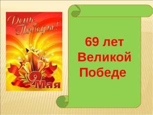 69 лет Великой Победе