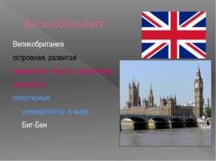 Великобритания Великобритания островная, развитая омывается, торгует, произво