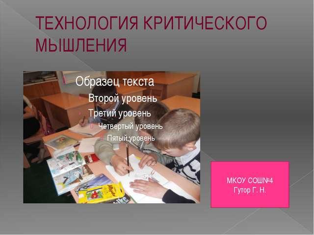 ТЕХНОЛОГИЯ КРИТИЧЕСКОГО МЫШЛЕНИЯ МКОУ СОШ№4 Гутор Г. Н.