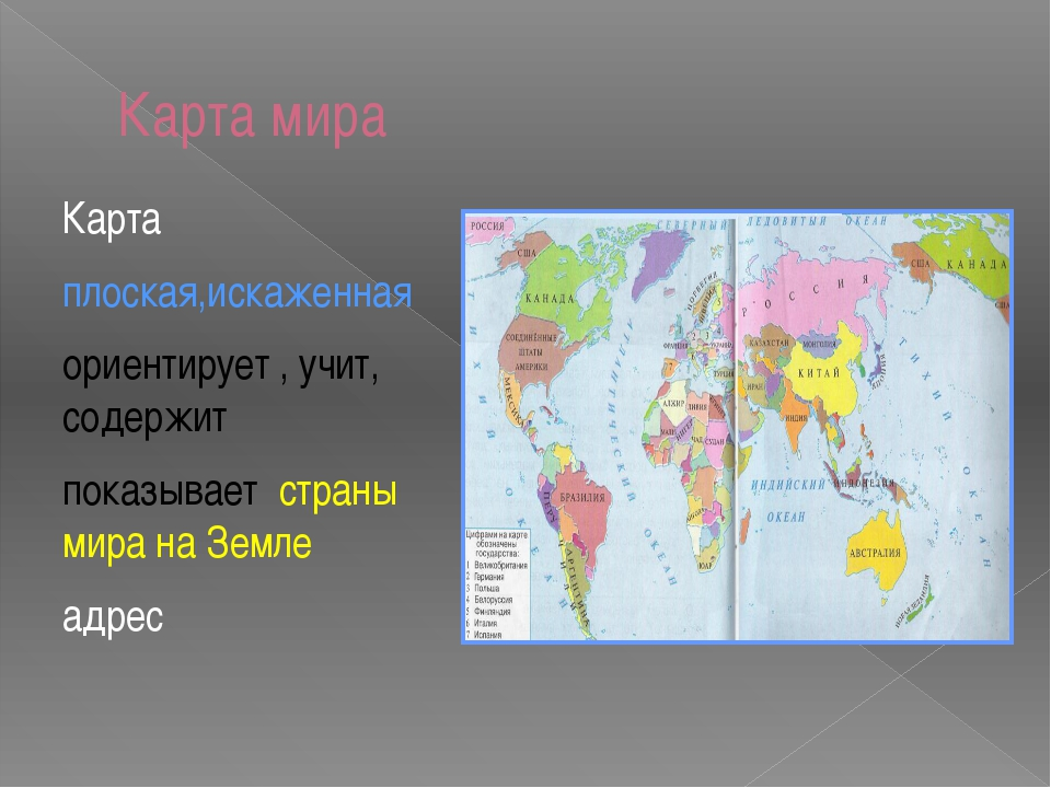 Карта мира Карта плоская,искаженная ориентирует , учит, содержит показывает с...