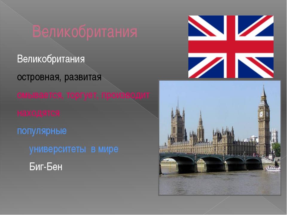 Великобритания Великобритания островная, развитая омывается, торгует, произво...