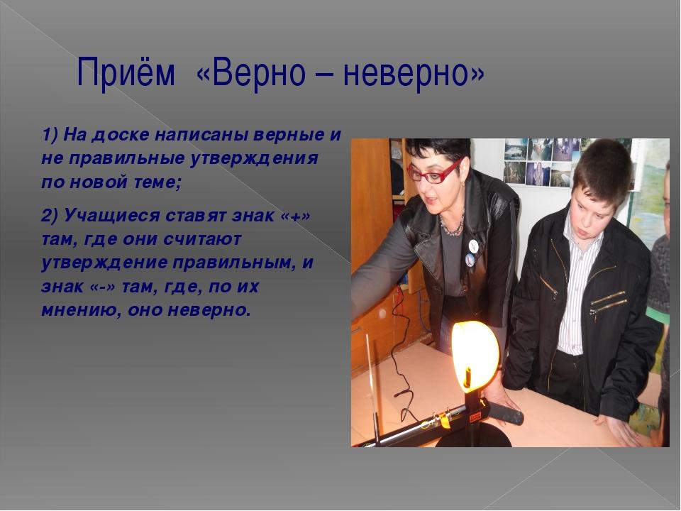 Приём «Верно – неверно» 1) На доске написаны верные и не правильные утвержден...