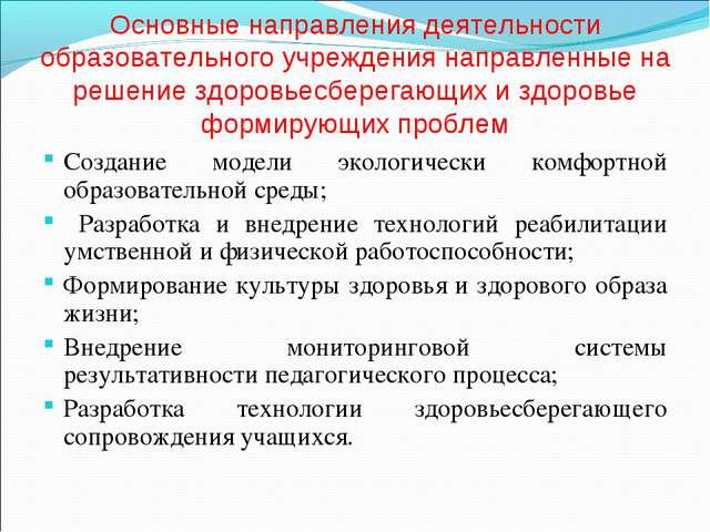 Основные направления деятельности образовательного учреждения направленные на...