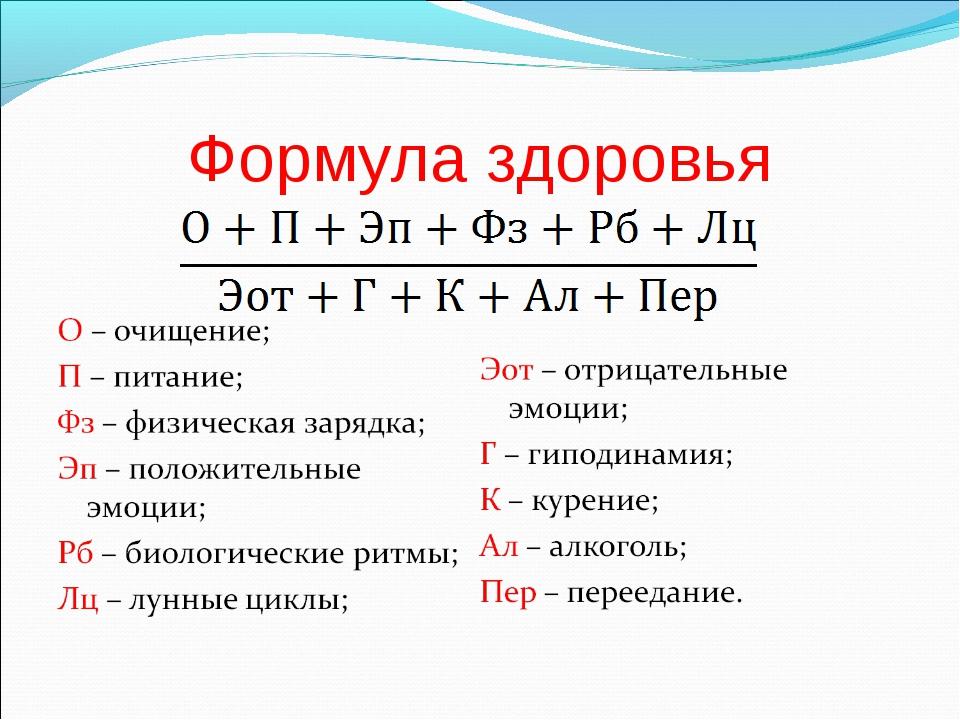 Формула здоровья
