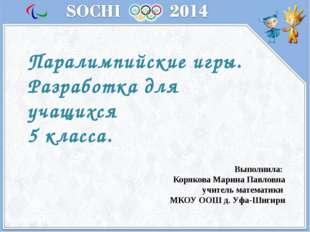 Паралимпийские игры. Разработка для учащихся 5 класса. Выполнила: Корякова Ма