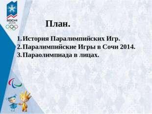 История Паралимпийских Игр. Паралимпийские Игры в Сочи 2014. Параолимпиада в