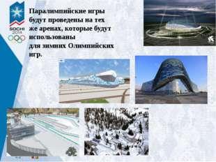 Паралимпийские игры будут проведены на тех же аренах, которые будут использов