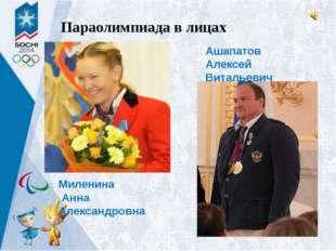 Параолимпиада в лицах Миленина Анна Александровна Ашапатов Алексей Витальевич