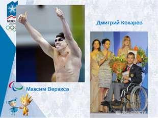Дмитрий Кокарев Максим Веракса