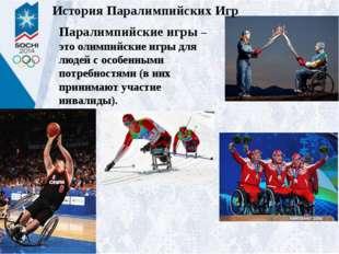Паралимпийские игры – это олимпийские игры для людей с особенными потребностя