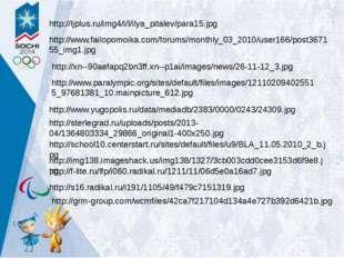 http://ljplus.ru/img4/i/l/ilya_pitalev/para15.jpg http://www.failopomoika.com