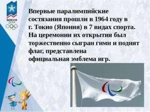 Впервые паралимпийские состязания прошли в 1964 году в г. Токио (Япония) в 7