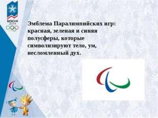 Эмблема Паралимпийских игр: красная, зеленая и синяя полусферы, которые симво