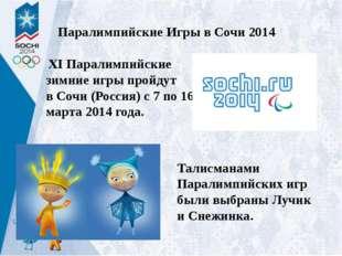 XI Паралимпийские зимние игры пройдут вСочи (Россия) с 7 по 16 марта2014 г