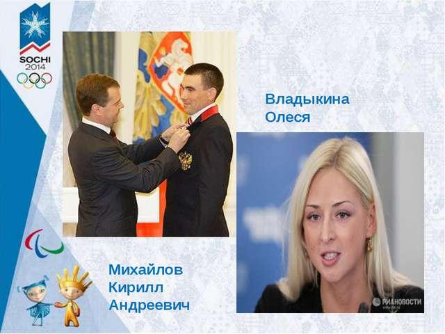 Михайлов Кирилл Андреевич Владыкина Олеся
