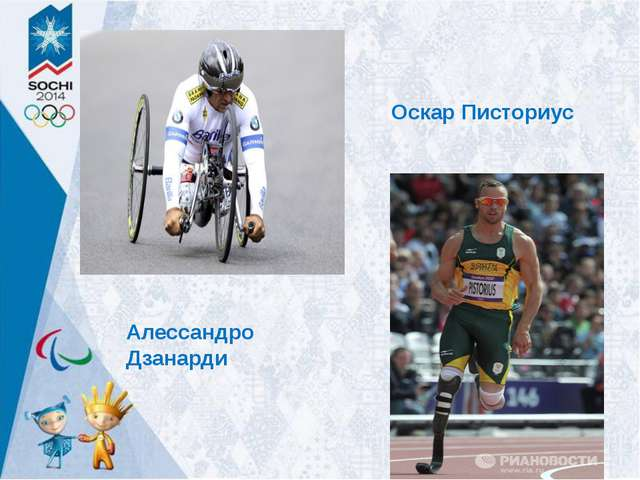 Алессандро Дзанарди Оскар Писториус