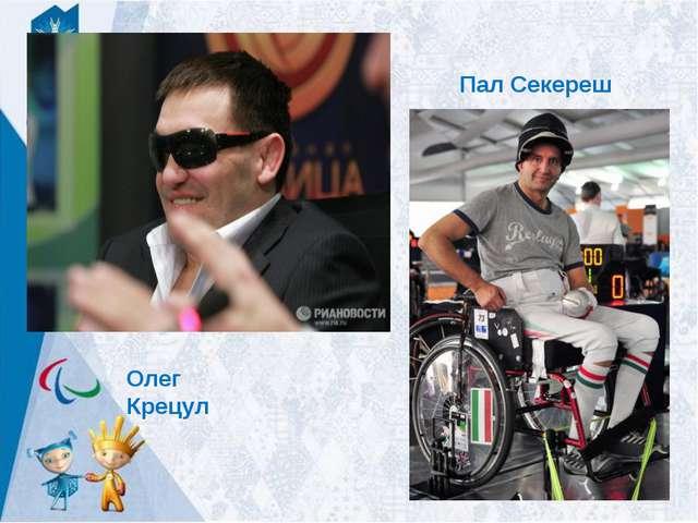 Пал Секереш Олег Крецул