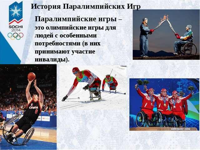 Паралимпийские игры – это олимпийские игры для людей с особенными потребностя...