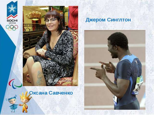 Оксана Савченко Джером Синглтон