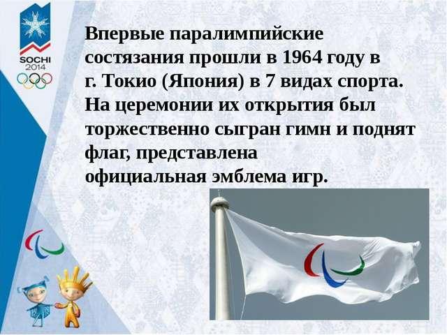 Впервые паралимпийские состязания прошли в 1964 году в г. Токио (Япония) в 7...